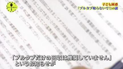 リサイクル工場 「車椅子欲しさに、缶のプルタブを送り付けてくる嫌がらせ日本人をなんとかして!!」