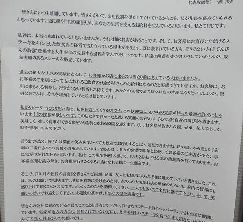 【悲報】いきなりステーキ本部、今度は全従業員に経営陣の気持ちをいきなり配布