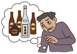 アルコール依存性になりやすい男性の12の特徴