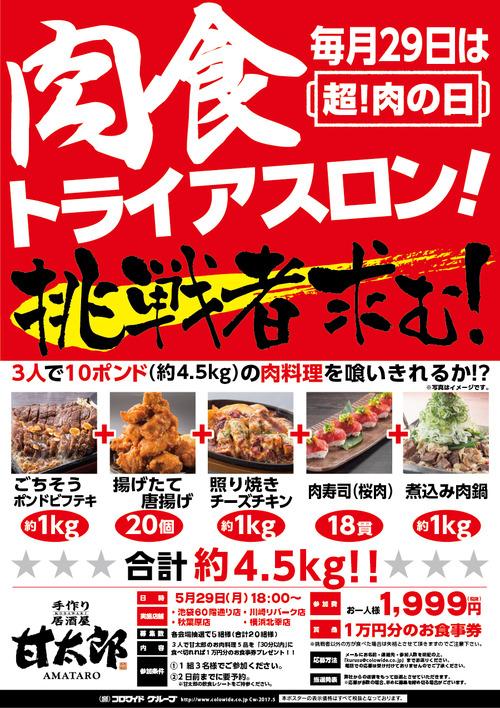 【画像】居酒屋甘太郎で肉4.5キロを3人で食べたら1万円券プレゼント