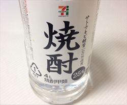 セブンの焼酎・・・25℃ 4Lで1780円  日本でこれ以上安く酔える酒は他にないだろ