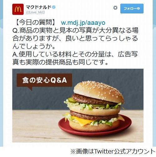 """マクドナルドが""""実物と広告の違い""""に言及 「使用してる材料とその分量は同じ」"""