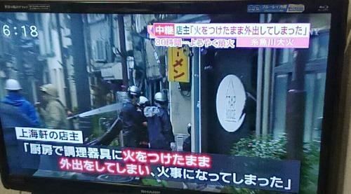 新潟火災の店主「火を付けたまま外出してしまった」
