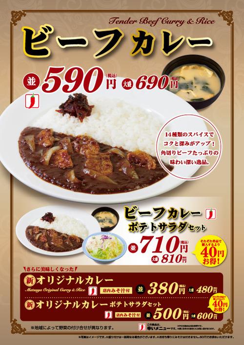松屋でビーフカレーが590円で食えるぞ