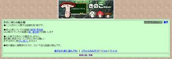 地井武男さんに弔慰を示す為に2ch「きのこ板」が黒背景申請 関連性無いように見えるが板見たら納得
