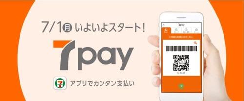 セブンイレブン、セブンペイの不正利用で店主全員に詫びクオカード1万円分をプレゼント