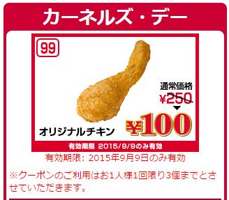 9月9日限定でケンタッキーオリジナルチキンが100円