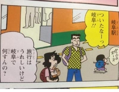 岐阜観光って何かあんの?
