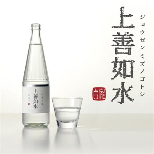 上善如水って日本酒なんやが