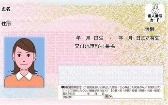 マイナンバーカード持ってるけどパスワード忘れて給付金申請できない人が沢山いるらしい