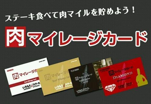 いきなりステーキのゴールド会員最強すぎひん?毎年誕生日に2200円相当のステーキ無料で食えるんや