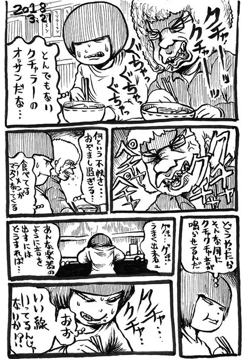漫画家の押切蓮介さん、ラーメン屋でクチャラーに会い壊れてしまう