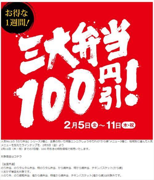 【速報】今日からほっともっとの人気弁当3種が100円引き