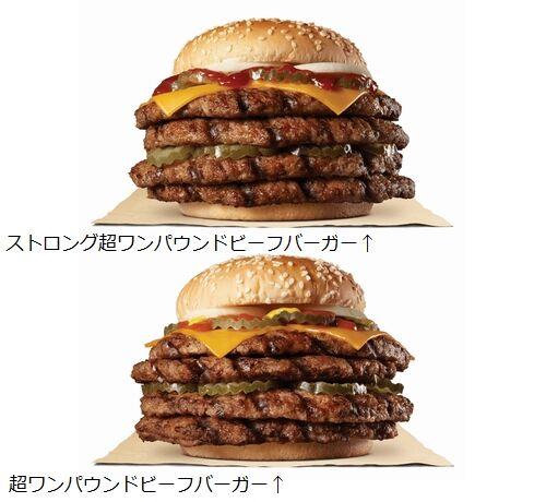 バーガーキングさん、ビーフ総重量499gのハンバーガーを発売してしまう