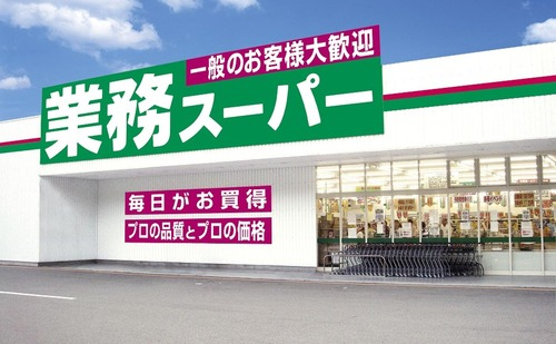 拷問官「業務スーパーに売ってるものだけで生活しろ」