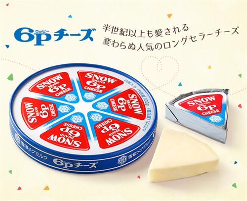 俺「あ、チーズ買い忘れたからついでに買ってきて!」 友「おっけ!俺が行くまで飲み始めるなよな!」→6Pチーズ