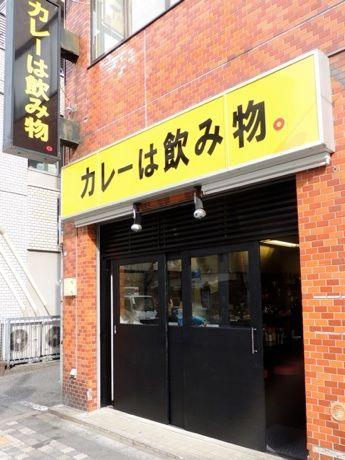 西池袋に「カレーは飲み物。」が店名のカレー店-開店初日から行列