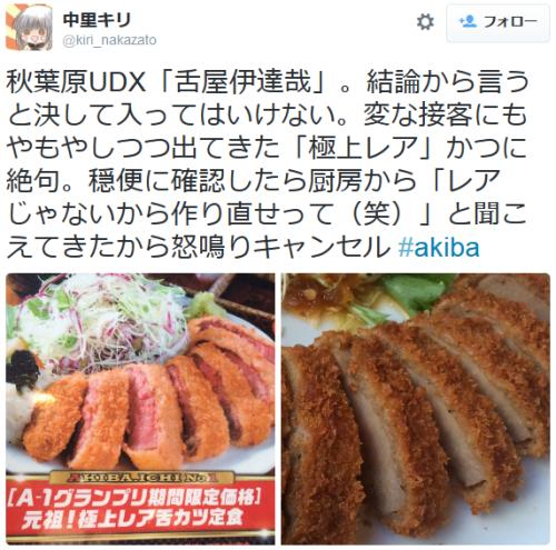 レア肉のはずなのに「レアじゃない肉」を出して炎上した飲食店 / 改善されたか調査した結果・・・