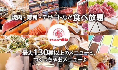 お金ないからすたみな太郎の1886円コースの食べ放題で一人焼肉してる