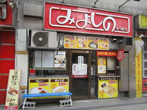 【急募】札幌のうまい飯屋