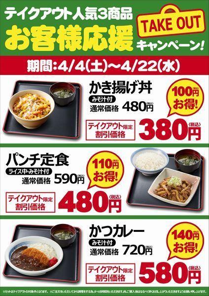 山田うどん、持ち帰り人気メニューを値下げ 外出自粛で需要拡大、家計応援も兼ね実施 かき揚げ丼380円 かつカレー580円