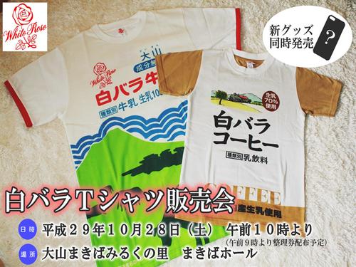 鳥取県では学校給食でおなじみの「白バラ牛乳」がTシャツに