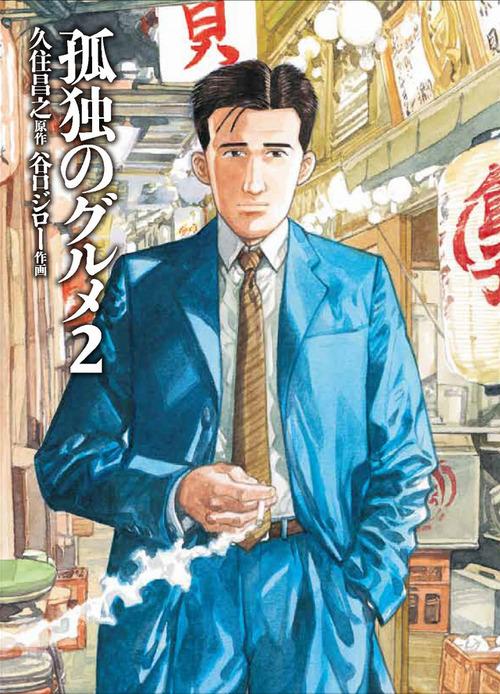 「孤独のグルメ」18年ぶりの新刊が9月に発売!10月からはドラマ新シーズン