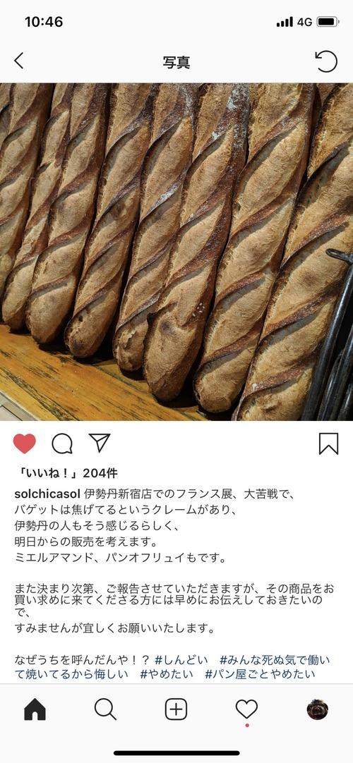 伊勢丹新宿のフランス展のパン屋さん、バゲットが焦げてる等のクレームで大量廃棄させられ心が折れる