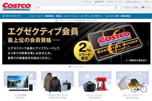 コストコがオンライン通販開始