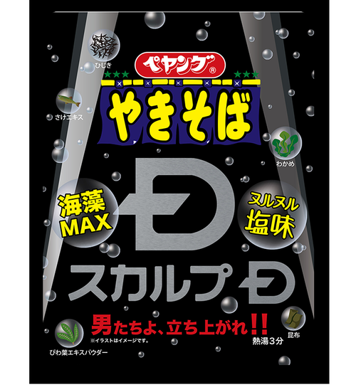 【朗報】 ペヤング、「スカルプD焼きそば」を発売 ヌルヌル塩味で髪にいい成分をふんだんに使用でみんなフサフサ