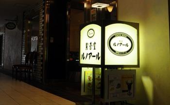 ルノアールとかいうクッソ高い喫茶店wwwwww