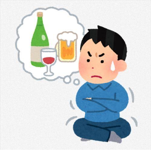 【急募】酒をやめる方法