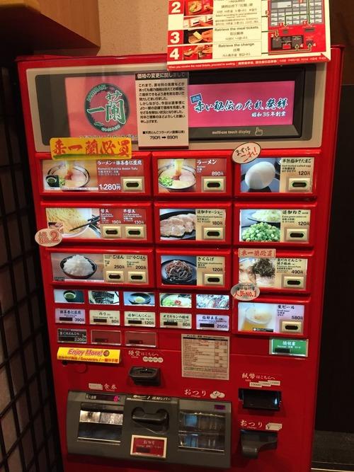 一蘭 ラーメン890円、替玉190円、半替玉130円 なめとんのか!