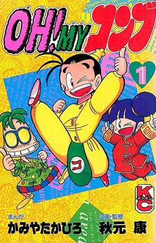 【コミックボンボン】料理漫画OH!MYコンブの思い出