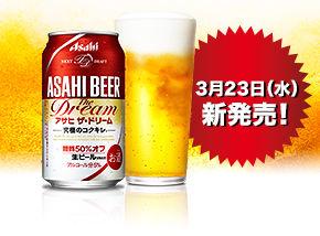 アサヒ、7年ぶり新ビール「ザ・ドリーム」を3月下旬に発売