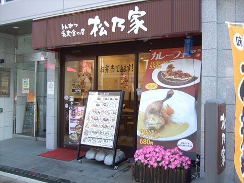 Matsunoya_Matsudo_R