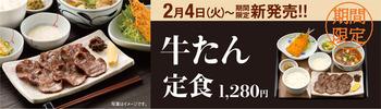 【悲報】 やよい軒、1280円の定食を売り出す