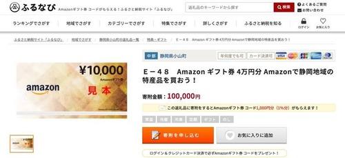 ふるさと納税でアマゾンギフト券を配った小山町を静岡県知事が擁護「規則を決めなかった総務省が悪い」