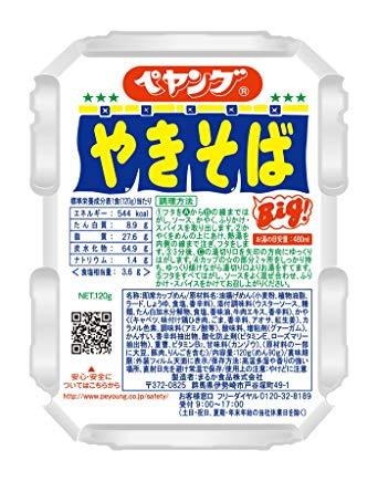 【悲報】 ただでさえ高いペヤングソース焼きそば 170円から193円に値上げする暴挙に出てしまう