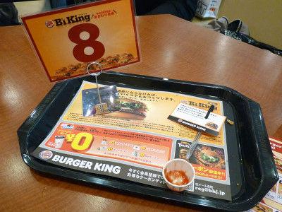 burgerking_biking25_m