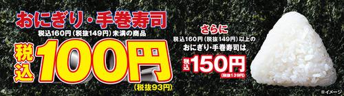 /■\ セブンイレブン、おにぎり・手巻寿司100円セール 6月5日から6月8日まで /■\