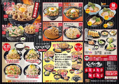 伝説のすた丼屋「腹減ったろ!?ほら食え!!」