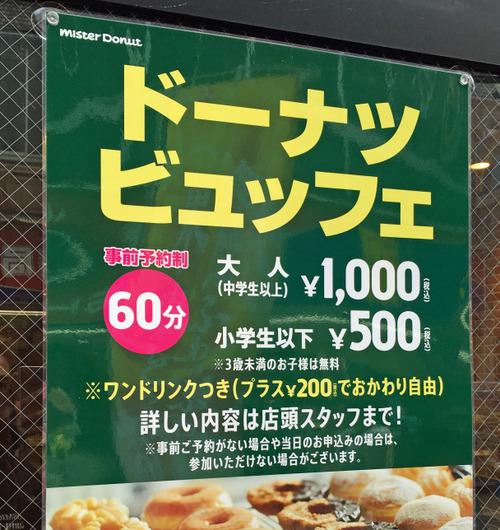 ミスタードーナツの大人1000円で食べ放題やるんだが