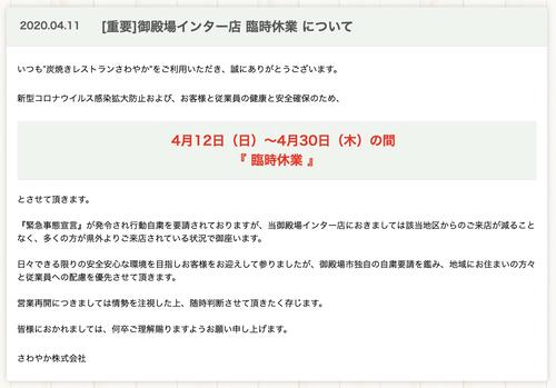 スクリーンショット 2020-04-13 10.29.33