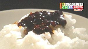 「食べるラー油」に続き、「のせる醤油」が登場。価格は150グラム500円