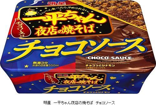 明星食品が「一平ちゃん 夜店の焼きそば チョコソース味」を発売