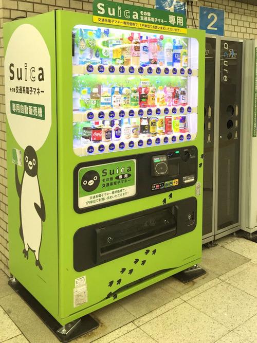 JR東日本から「現金お断り」、Suicaしか使えない自販機登場。1円単位での支払い