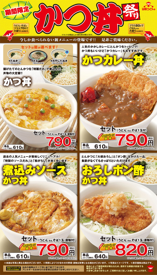山田うどん かつ丼祭り開催