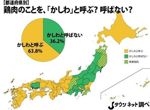 鶏肉を「かしわ」と呼びますか?えー6割「呼ぶ」 西日本→「呼ぶ」 東日本→「呼ばない」 広島→?