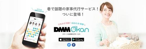 DMM、家事代行サービス参入 サービス名は「Okan」(おかん) 1時間30分で3600円